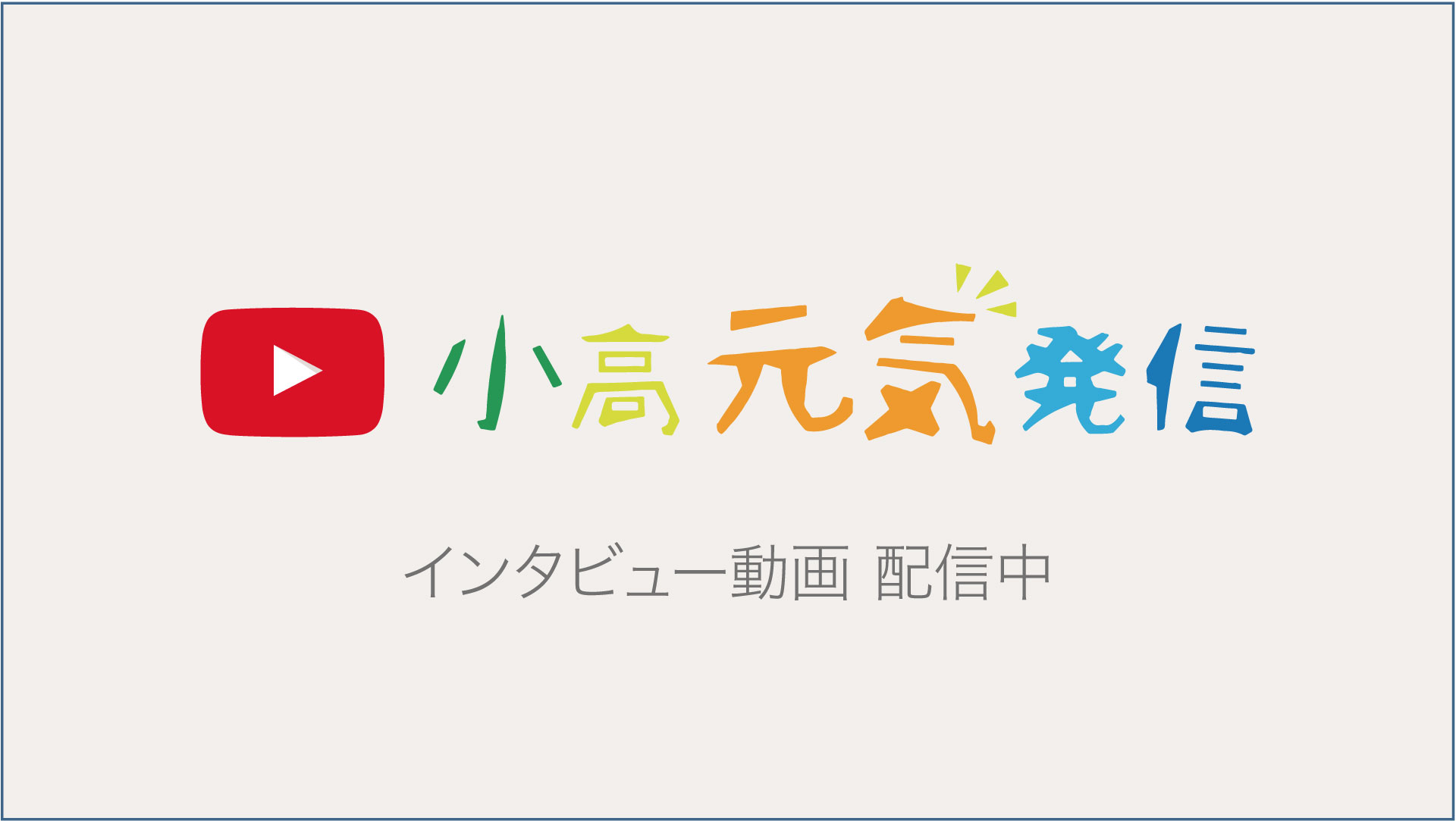 YouTube 小高元気発信チャンネル