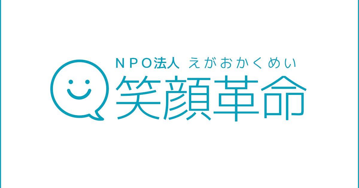 NPO法人笑顔革命