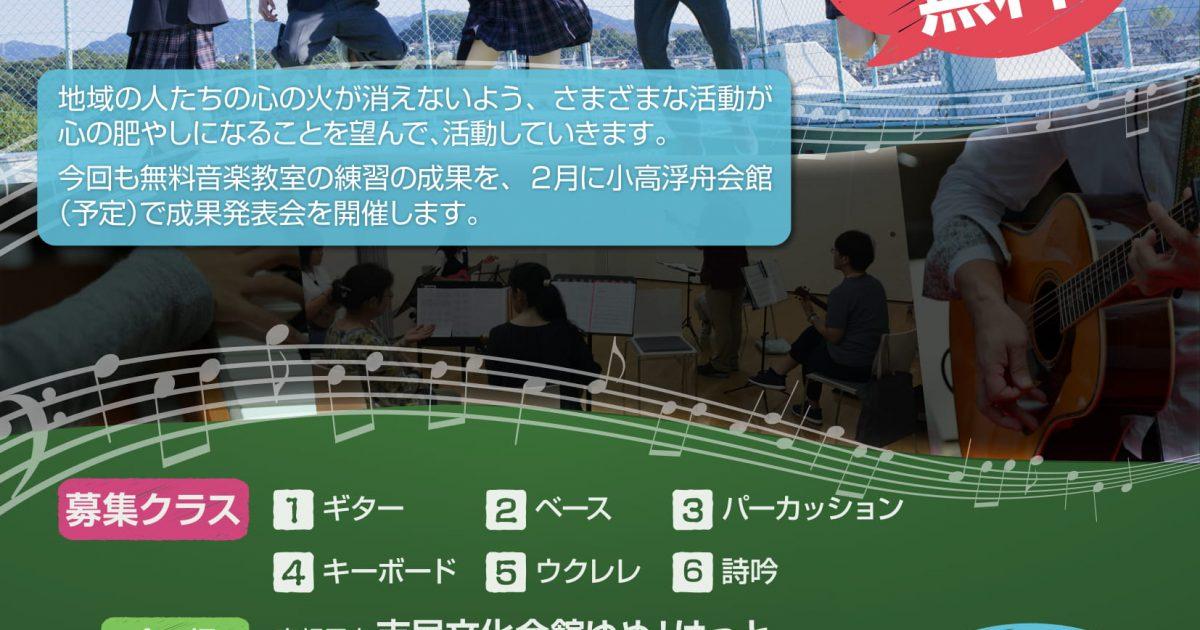 第3回無料音楽スクール開催のお知らせ